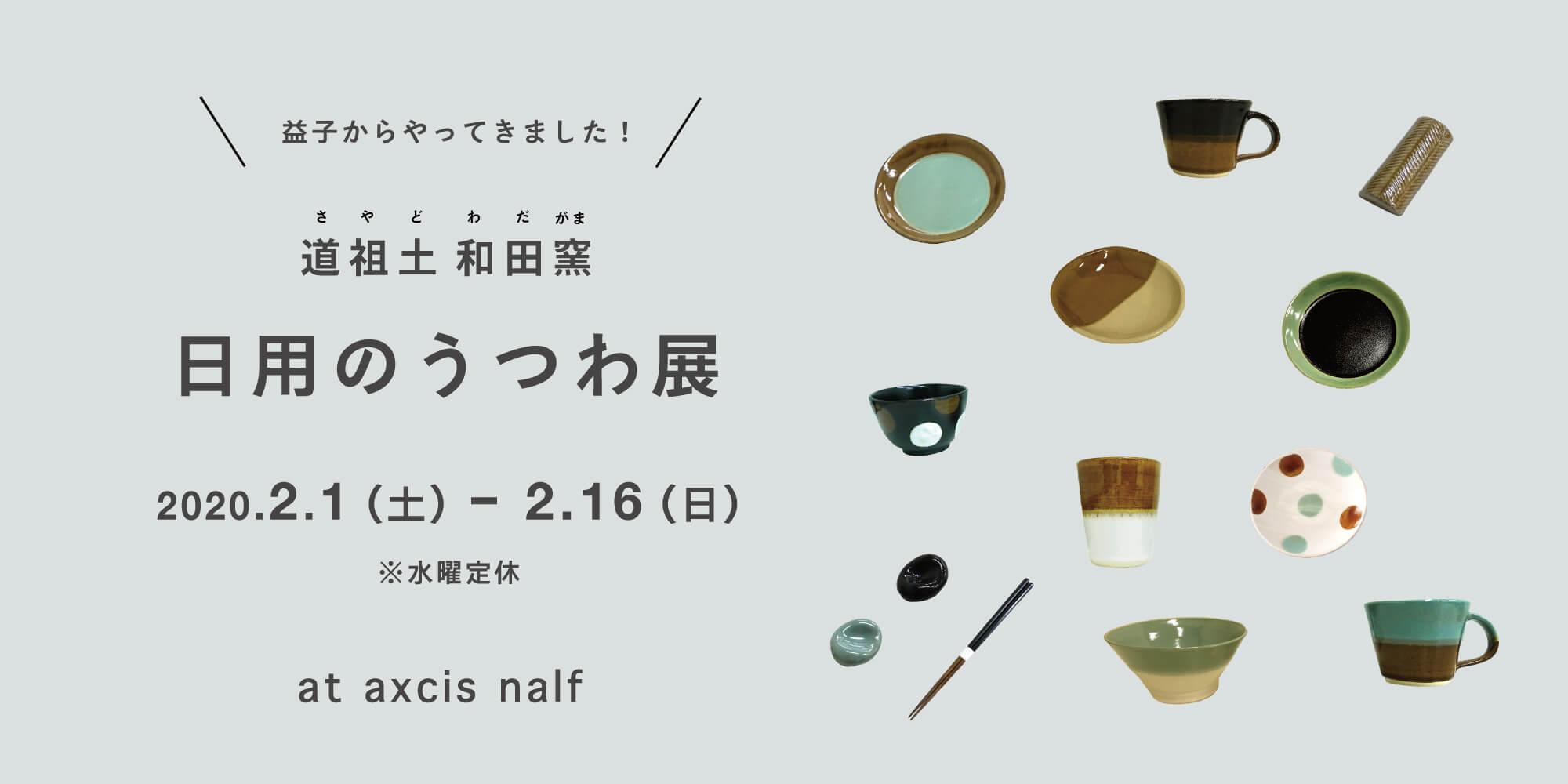 道祖土 -日用のうつわ展-のイベント情報を掲載しました。