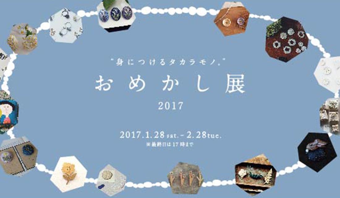 おめかし展 2017