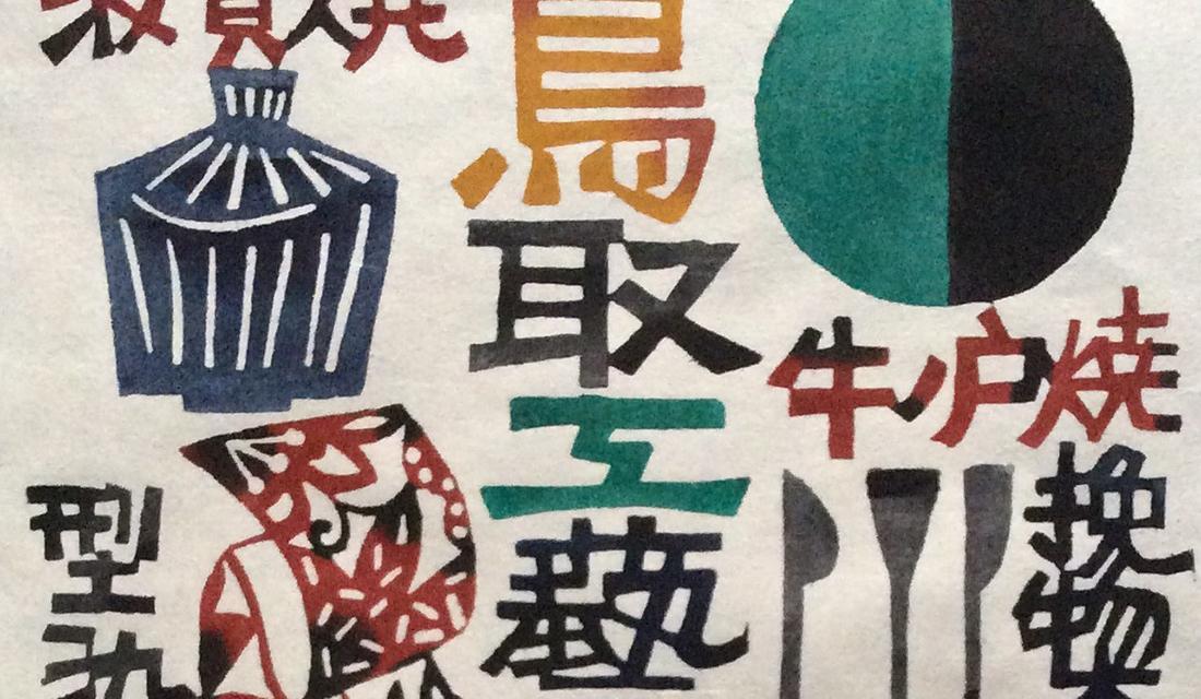 鳥取工芸の会 in OKAYAMA 展