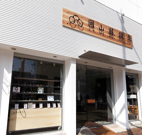 岡山眼鏡店