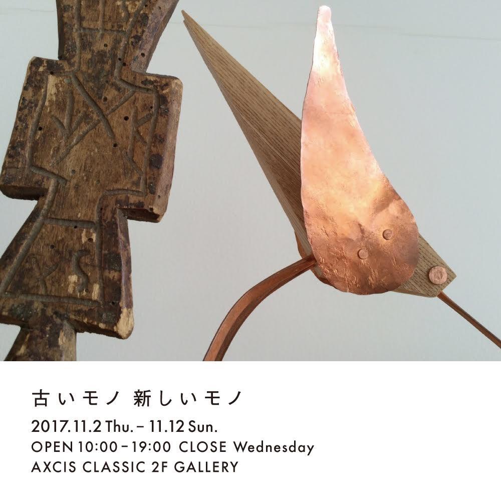 2年目の『古いモノ 新しいモノ』 11月2日(木)~12日(日)開催決定!