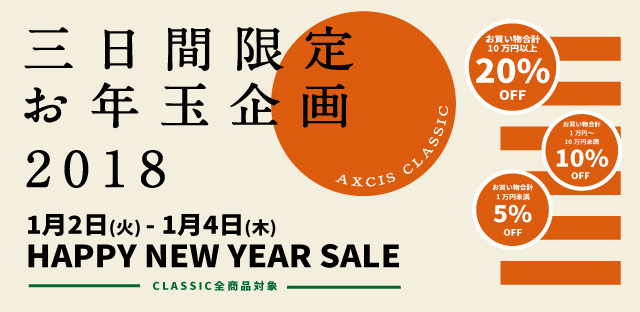 HAPPY NEW YEAR SALE のご案内