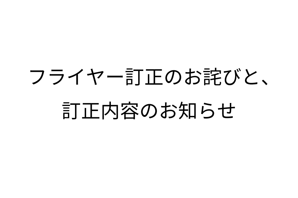 【NALF DEPARTMENT STORE 9th】フライヤー訂正のお詫びと、訂正内容のお知らせ