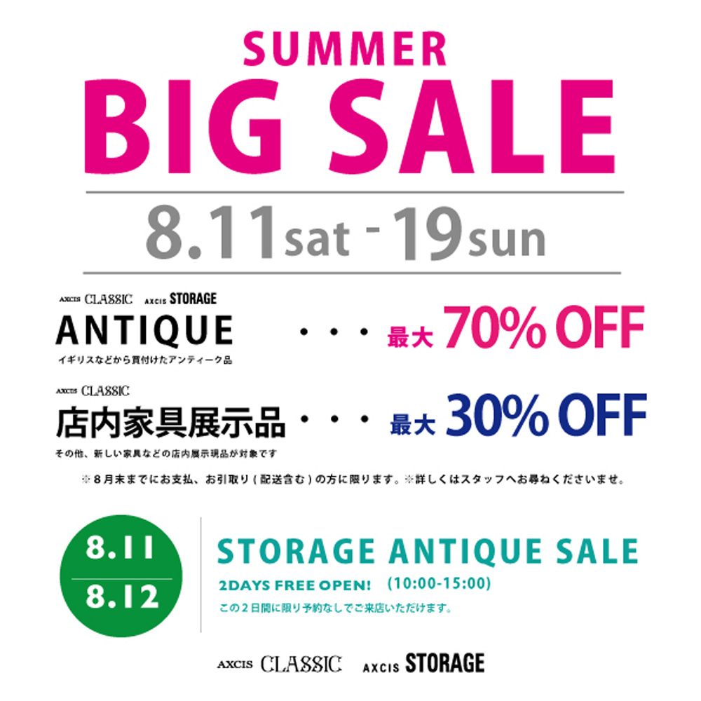 AXCIS CLASSIC SUMMER SALE START!!