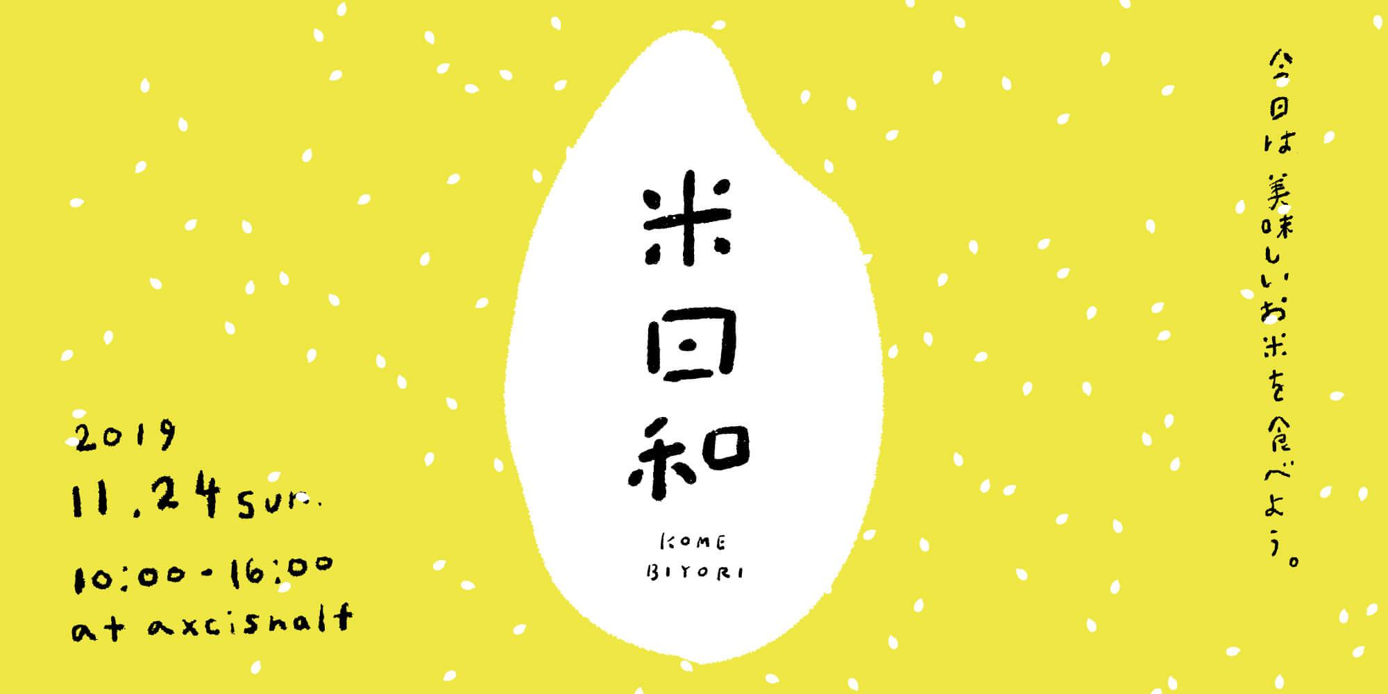 米日和のイベント情報を掲載しました。