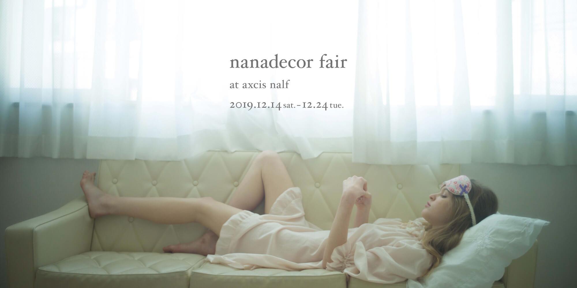nanadecor fairのイベント情報を掲載しました。