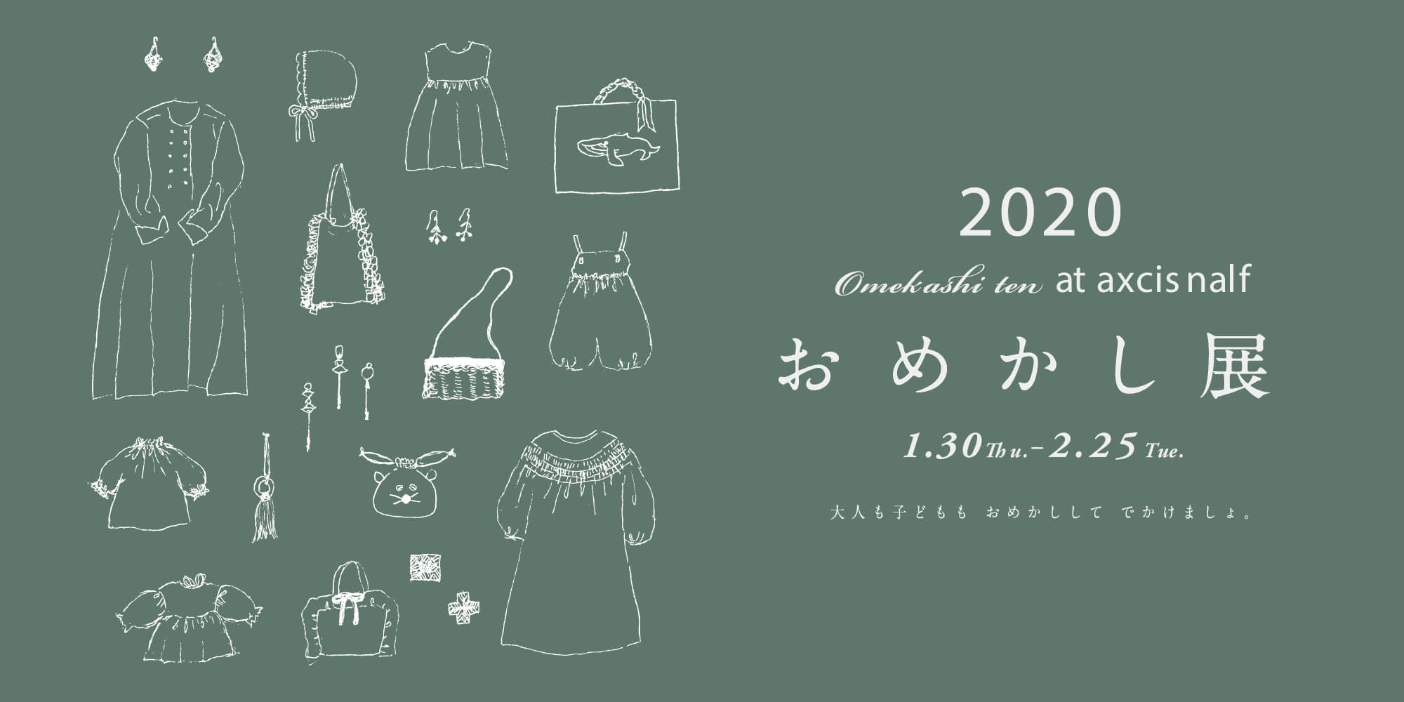 おめかし展 2020のイベント情報を掲載しました。
