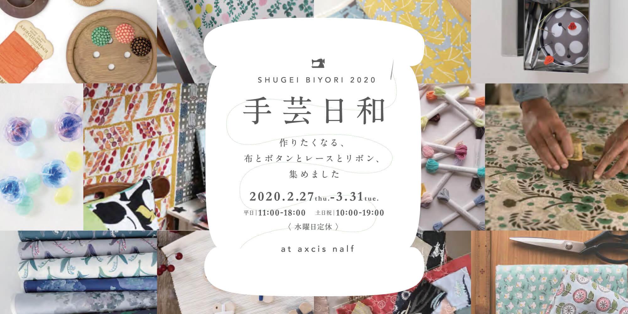 手芸日和 2020のイベント情報を掲載しました。