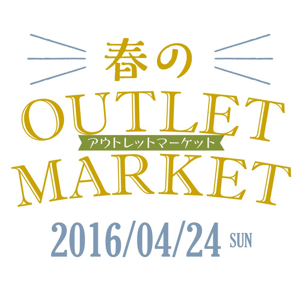 「春のアウトレットマーケット」開催のお知らせです。
