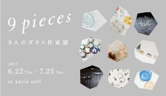 9pieces  9人のガラス作家展