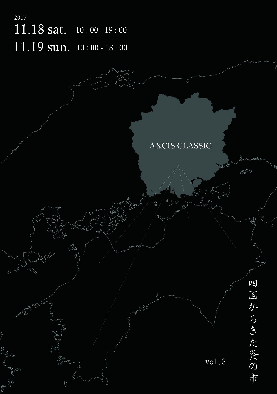 四国から来た蚤の市 vol.3