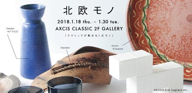 イベントのお知らせ〜北欧モノ vol.3〜