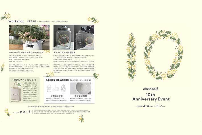 axcis nalf 10th Anniversary Event