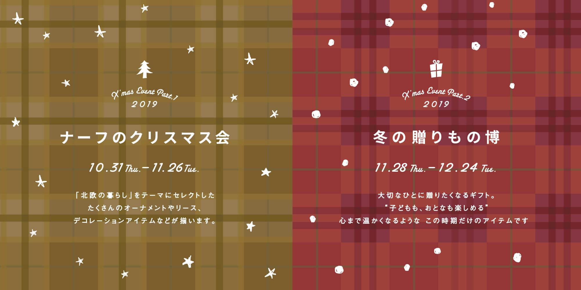 ナーフのクリスマス会、冬の贈りもの博のイベント情報を掲載しました。