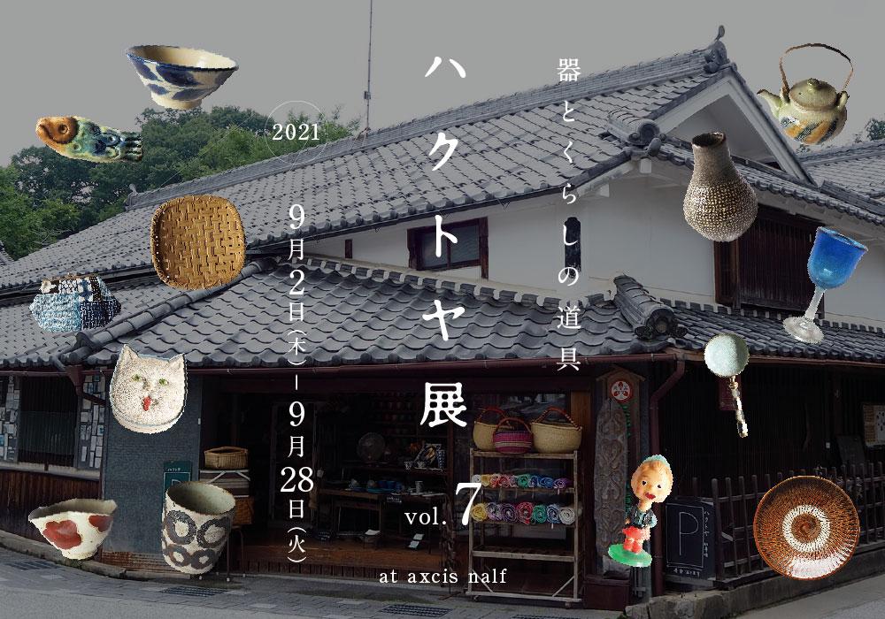 ハクトヤ展 vol.7